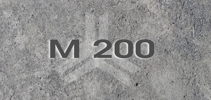 Цена бетона b15 биопирен для бетона