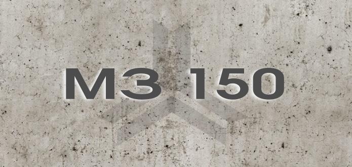 Мелкозернистый бетон в15 глобал бетон телефон